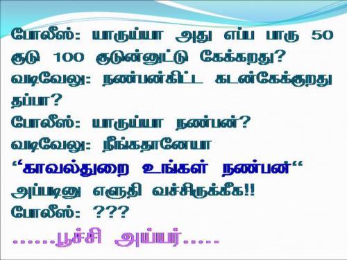 Kaaval THurai comedy