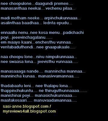 telugu love kavithalu in english words