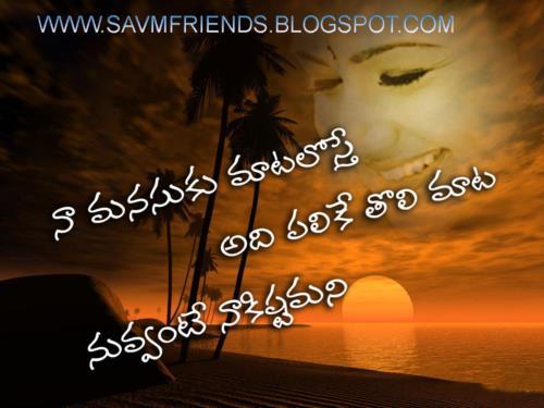 చజరచకనన చలమ Telugu Love