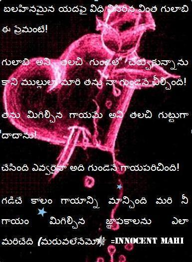 Only you   !! - Telugu Love Kavithalu - Comments Page 33