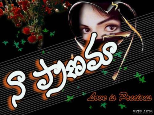 Manasa Ilu Telugu Love Kavithalu Comments Page 36 Telugu Jokes
