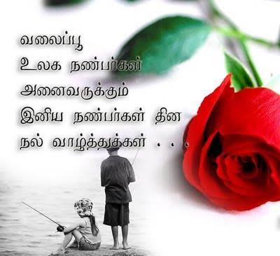 Natpu Tamil Friendship Sms Comments Page 139 Tamil Sms