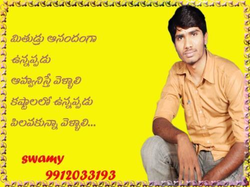 Romantic Telugu SMS - Jilljuck